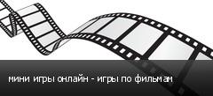 мини игры онлайн - игры по фильмам