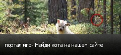 портал игр- Найди кота на нашем сайте