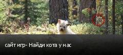 сайт игр- Найди кота у нас