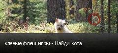 клевые флеш игры - Найди кота
