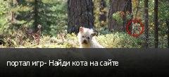портал игр- Найди кота на сайте