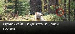 игровой сайт- Найди кота на нашем портале