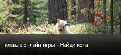 клевые онлайн игры - Найди кота