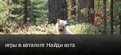 игры в каталоге Найди кота