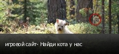 игровой сайт- Найди кота у нас
