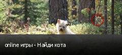 online игры - Найди кота