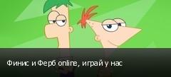 ����� � ���� online, ����� � ���