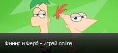 Финис и Ферб - играй online