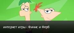 интернет игры - Финис и Ферб
