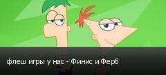 флеш игры у нас - Финис и Ферб