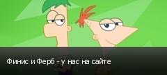 ����� � ���� - � ��� �� �����