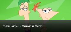 флэш-игры - Финис и Ферб