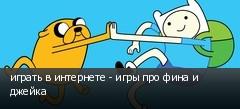 играть в интернете - игры про фина и джейка