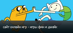 сайт онлайн игр - игры фин и джейк