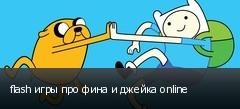 flash игры про фина и джейка online