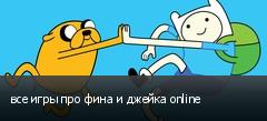 все игры про фина и джейка online