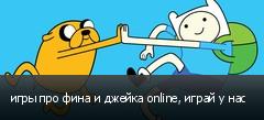 игры про фина и джейка online, играй у нас