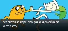 бесплатные игры про фина и джейка по интернету