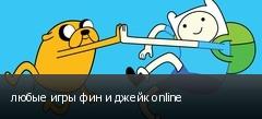 любые игры фин и джейк online