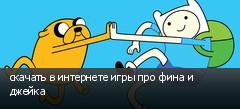 скачать в интернете игры про фина и джейка