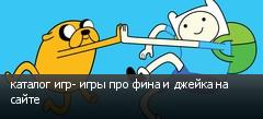 каталог игр- игры про фина и джейка на сайте