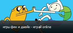 игры фин и джейк - играй online