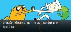 онлайн, бесплатно - игры про фина и джейка