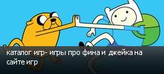 каталог игр- игры про фина и джейка на сайте игр