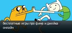 бесплатные игры про фина и джейка онлайн