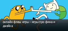 онлайн флеш игры - игры про фина и джейка
