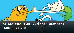каталог игр- игры про фина и джейка на нашем портале