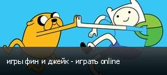 игры фин и джейк - играть online