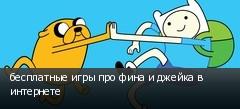 бесплатные игры про фина и джейка в интернете