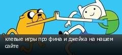 клевые игры про фина и джейка на нашем сайте