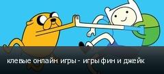 клевые онлайн игры - игры фин и джейк