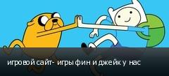 игровой сайт- игры фин и джейк у нас