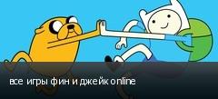 все игры фин и джейк online