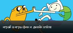играй в игры фин и джейк online