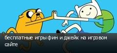 бесплатные игры фин и джейк на игровом сайте