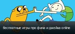 бесплатные игры про фина и джейка online