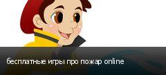бесплатные игры про пожар online