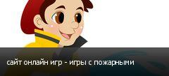 сайт онлайн игр - игры с пожарными