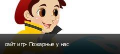 сайт игр- Пожарные у нас