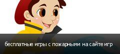 бесплатные игры с пожарными на сайте игр