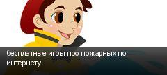 бесплатные игры про пожарных по интернету