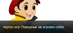 портал игр- Пожарные на игровом сайте