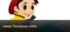 новые Пожарные online