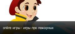 online игры - игры про пожарных