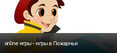 online игры - игры в Пожарных