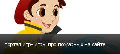портал игр- игры про пожарных на сайте